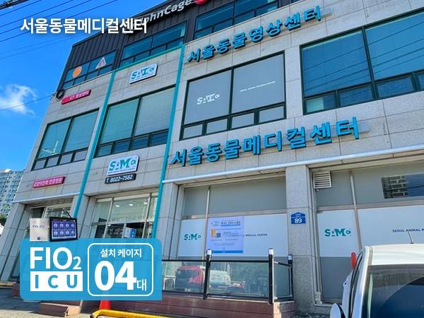 서울동물메디컬센터
